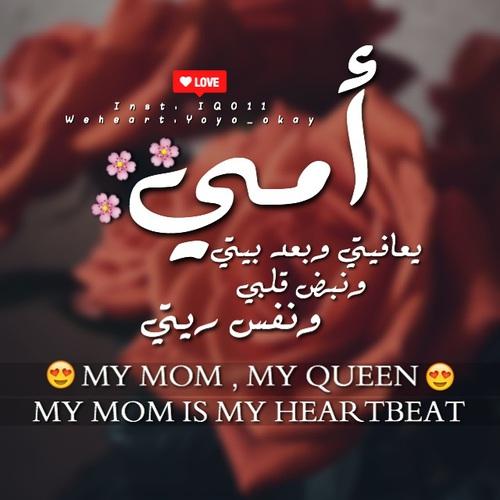 صورة اشعار عن الام ' اجمل واحدث الاشعار عن الام