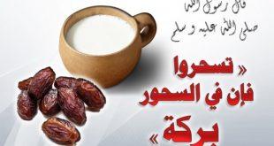 صوره السحور في رمضان , افضل وجبة صحية للسحور