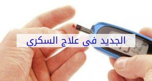 صوره علاج السكري الجديد , الطريقة الجديدة لعلاج السكر