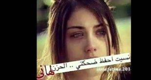 صورة روعة الصور , الحزينة المؤلمة الموجعة