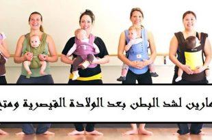 صور تمارين شد البطن بعد الولادة , الطبيعية او القيصرية
