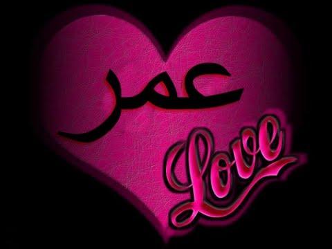 صورة صور اسم عمر , اجمل الاشكال لاسم عمر