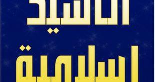 بالصور اناشيد اسلاميه , اجمل الاناشيد الدينية 2503 3 310x165