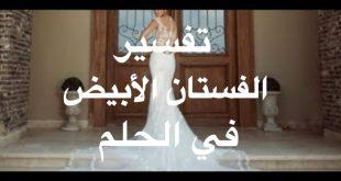صور حلمت اني لابسه فستان ابيض وانا متزوجه