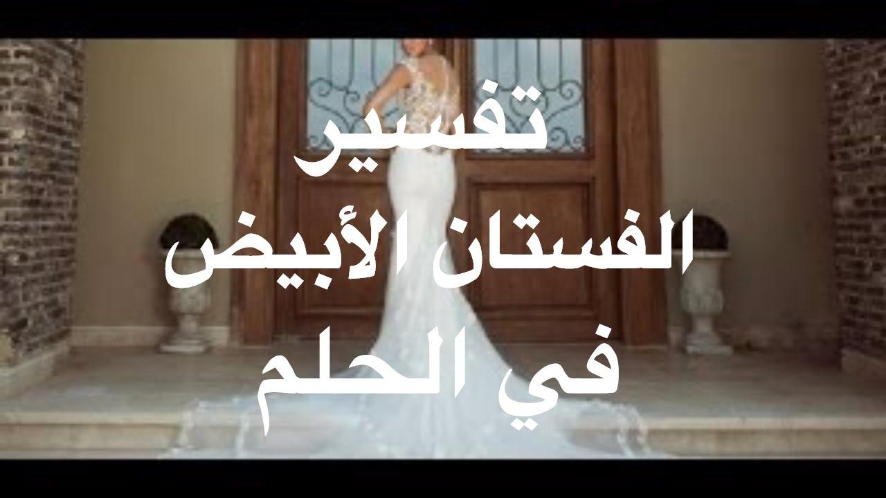 صورة حلمت اني لابسه فستان ابيض وانا متزوجه