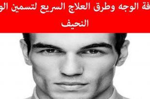 صورة علاج نحافة الوجه عند الرجال