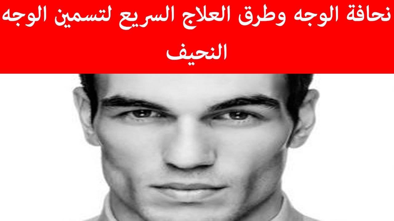 صور علاج نحافة الوجه عند الرجال