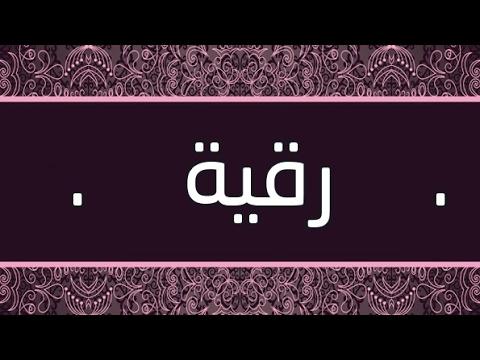 صورة معنى اسم رقية , ما هي صفات اسم رقية