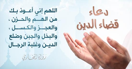 صورة دعاء الدين , اجمل دعاء لسداد الدين وسعة الرزق باذن الله