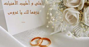 تهنئة زواج , صور عبارات تهنئة بالزواج