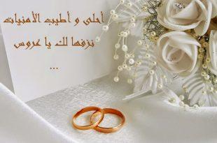 صور تهنئة زواج , صور عبارات تهنئة بالزواج