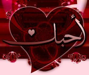 بالصور كلام حلو من القلب , احلي كلام من القلب 2566 1