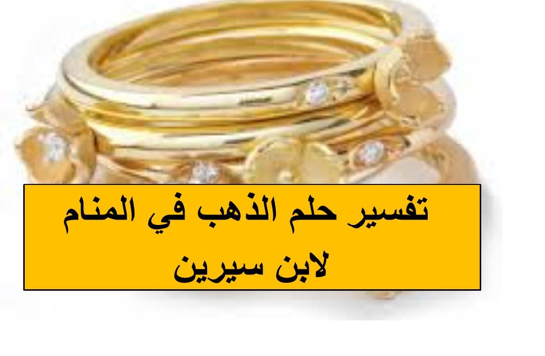 صورة تفسير الذهب في الحلم , تفسير الذهب في المنام لابن سيرين