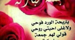 صور تهاني الجمعة , صور جمعة مباركة