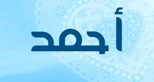 صوره معنى اسم احمد , معاني الاسماء احمد