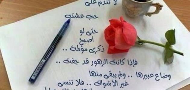 صورة كلام جميل عن الحياة والحب , اجمل كلمات الحب