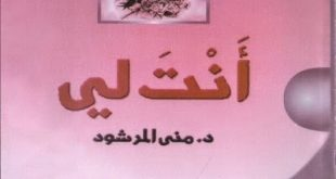 صور روايات عربية رومانسية , اشهر الروايات العربيه