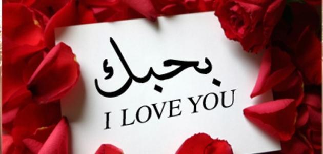 صورة صور كلمة احبك , كلمة احبك باشكال جميله