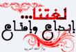 صور صور عن اللغة العربية , كلمات رائعه عن اللغة العربية