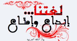 صورة صور عن اللغة العربية , كلمات رائعه عن اللغة العربية