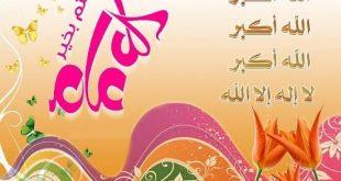 صور عن عيد الضحى , مظاهر الاحتفال بعيد الاضحي