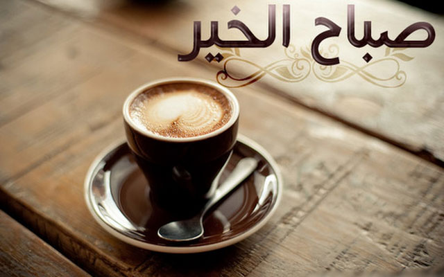 قهوة الصباح .. - صفحة 97 3133