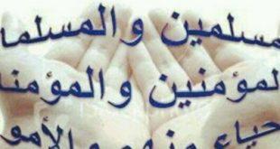 دعاء للمسلمين , ادعية لصلاح حال المسلمين وتجمعهم