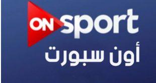 صوره تردد قناة on sport , احدث تردد للقناه الرياضيه on sport
