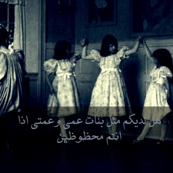 صور بنات عمي , كلمات جميله عن بنات العم