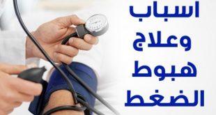 بالصور مرض الضغط , اسباب مرض الضغط وعلاجه 3177 3 310x165
