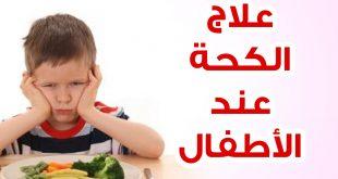 بالصور علاج الكحة عند الاطفال , اسرع علاج للكحه عند الاطفال 3207 3 310x165