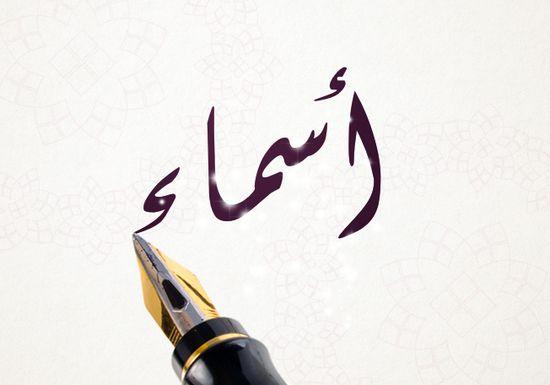بالصور صور اسم اسماء , مجموعة حلوة لاسماء ومتنوعة 3770 1