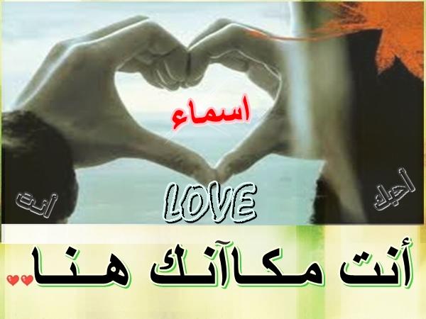 بالصور صور اسم اسماء , مجموعة حلوة لاسماء ومتنوعة 3770