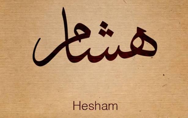 صوره معنى اسم هشام , اسم هشام ومعنى فيديو وصورة