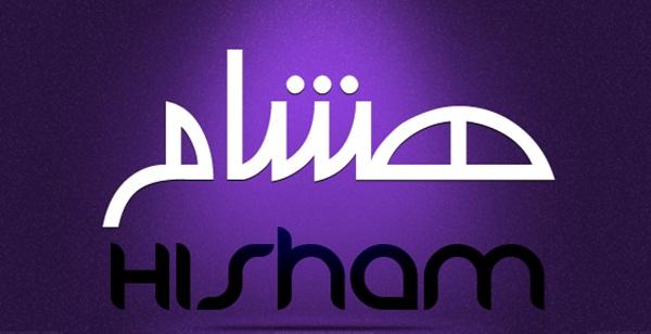 بالصور معنى اسم هشام , اسم هشام ومعنى فيديو وصورة 3795 8