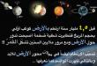 صور صور علمية , حقائق علمية مفيدة وبسيطة الفهم