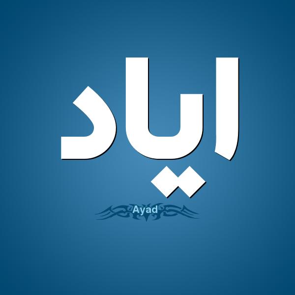 صوره معنى اسم اياد , صور اسم اياد وصفاته