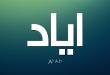 بالصور معنى اسم اياد , صور اسم اياد وصفاته 3830 2 110x75