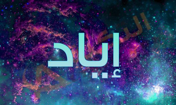 بالصور معنى اسم اياد , صور اسم اياد وصفاته 3830