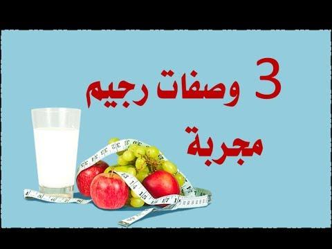 صورة حمية غذائية لتخفيف الوزن , بدون حرمان نظام غذائي لانقاص الوزن 3845