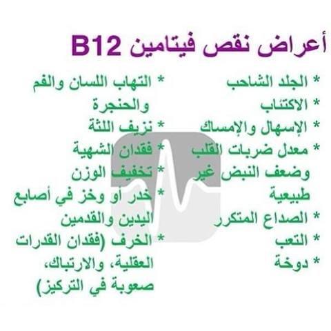 بالصور فيتامين b12 , اهم فوائد فيتامين b12 3858 2