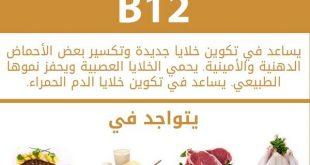 فيتامين b12 , اهم فوائد فيتامين b12