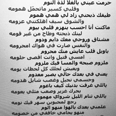 بالصور اشعار غزل قصيره , ابيات شعرية غزليه 3904