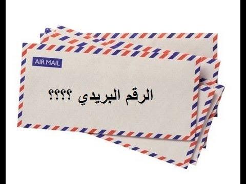 بالصور ماهو الرمز البريدي , تعريف الرقم البريدى واهميته 4007 2