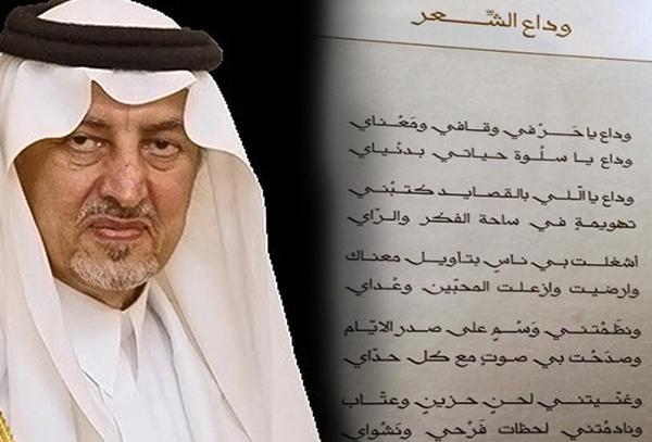شعر خالد الفيصل , الامير خالد الفيصل والحب - قلوب فتيات