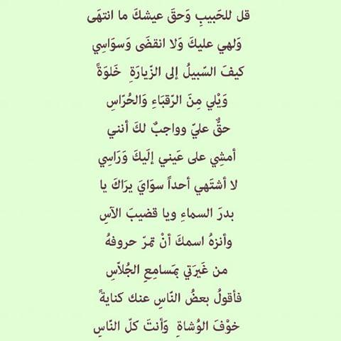 قصائد غزل اجمل قصيدة غزل قلوب فتيات