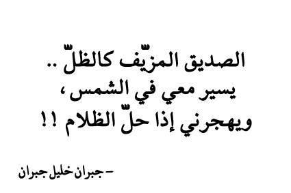 بالصور شعر شعبي عن الصديق الوفي , اجمل الاشعار الشعبية عن الصديق الوفي 4336 1