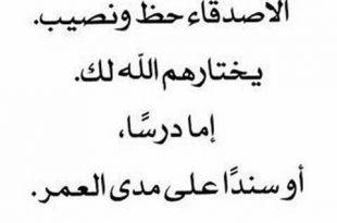 صور شعر شعبي عن الصديق الوفي , اجمل الاشعار الشعبية عن الصديق الوفي