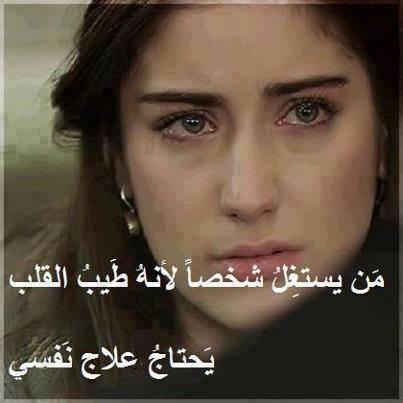 بالصور كلام حزين للحبيب , اجمد كلمة حزينة للحبيب 4339 9