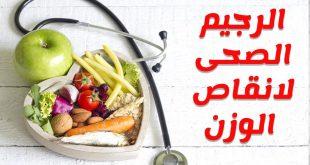 الرجيم الصحي , الرجيم الصحي والسريع لانقاص الوزن.
